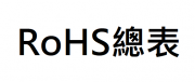 產品RoHS總表